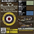 CONJ Tintas Mr Color ROYAL AIR FORCE Early - SET Gunze
