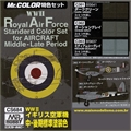 CONJ Tintas Mr Color ROYAL AIR FORCE Late - SET Gunze